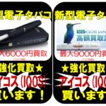 アイコス★iQOS新型・旧型新入荷しました!毎週水曜日、500円以上商品が5%OFF!!アイコス買うなら値下がり水曜日!!