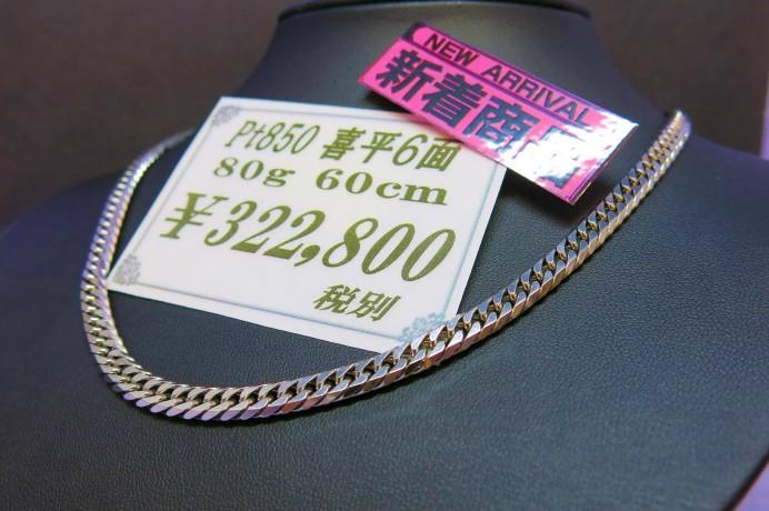 群馬 前橋 荒牧 ドンドン ゴールディーズ 金 買取 販売 地域ナンバー1 NO1 ネックレス ブレスレット コイン インゴット 小判 K18 PT850 プラチナ