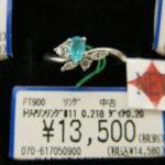 夏色!爽やかなカラー新入荷です!  PT900 トルマリン リング 新入荷しました!毎週水曜日、500円以上商品が5%OFF!!リング買うなら値下がり水曜日!!