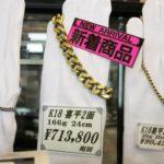 K18 喜平2面 166g 24㎝ ブレスレット新入荷しました!毎週水曜日、500円以上商品が3%OFF!!喜平買うなら値下がり水曜日!!