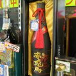 芋焼酎 赤兎馬 (金ラベル) 極味の雫 (35度 720ml) 新入荷しました!毎週水曜日、500円以上商品が5%OFF!!国産酒・輸入酒買うなら値下がり水曜日!!