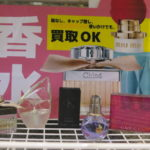 ゴールディーズ大泉店ではただ今、香水・化粧品の買取を大募集しております!