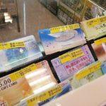 ☆☆ 館林、太田、大泉付近のお客様 ゴールディーズ大泉店(カスミ大泉店)では商品券 金券 をお買取しています☆☆