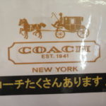 群馬県邑楽郡大泉町でCOACHのバッグ買取・販売なら、ゴールディーズ大泉店!