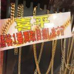 喜平ネックレスを売るならゴールディーズ熊谷店(ドンドンダウン熊谷店内)にお任せください‼