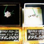 Pt900 天然ダイヤモンド クラスター リングが新入荷しました!! 群馬県前橋市で ダイヤモンド リング・ネックレスの買取ならお任せください!渋川市赤城、金井、半田、石原など渋川市からも17号でアクセス簡単です!