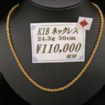 K18の24gのデザインネックレスが、¥110,000-で販売中です!毎週水曜日、500円以上商品が5%OFF!!貴金属を買うなら値下がり水曜日!!