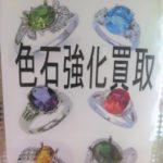 色石 ルビー サファイヤ エメラルドなど色石ジュエリー売るならゴールディーズ大泉店(カスミ店)におまかせください!どこよりも高く買い取ります!!