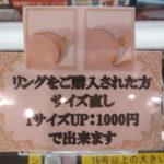 ☆☆ゴールディーズ大泉店(カスミ大泉店内)では指輪のサイズ直し出来ます!!サイズが合わないリング 指輪をお持ちください☆☆