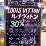 Louis Vuitton ルイヴィトン買取30%アップキャンペーン 8/31まで!まもなく終了です!ルイヴィトン買取ならゴールディーズ大泉店(カスミ大泉店内)におまかせください!ルイヴィトンのお財布・バッグ今が売り時ですよ~!