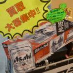 ゴールディーズ太田店では只今ビールのお買取り強化中!群馬県太田市、太田市新田、館林市、伊勢崎市、桐生市、みどり市、栃木県足利市でビールを強化買取中。