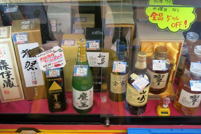 国産ウイスキー販売 山崎12年 響 日本酒買取 清酒買取 獺祭 前橋市でお酒買取