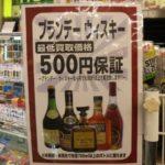 ゴールディーズ熊谷店では「ブランデー・ウイスキー最低買取価格500円保証」のキャンペーンを11月も引き続き実施しております!
