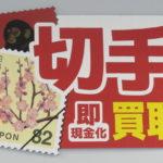 切手の買取ならゴールディーズ大泉店(カスミ大泉店内)におまかせください!古い切手など消印に無いものはバラでも買取ます!切手のブックタイプでもOKですよ~!