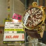GAGA MILANO/ガガミラノ マヌアーレ48 ブラウン(手巻き)新入荷しました!前橋市内、ゴールディーズ前橋店であなたの動かなくなった時計の電池交換致します!