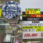 ゴールディーズ本庄店ではSEIKO セイコー プロスペック ダイバー 38,000円で販売しております。毎週水曜日、500円以上商品が5%OFF!!腕時計買うなら値下がり水曜日!!