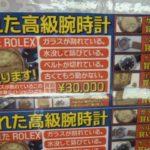 ゴールディーズ太田店では壊れている、動いていないオメガ、ロレックスも買取しています。ご相談ください!