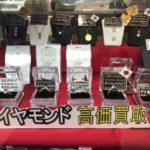 ダイヤを高く売るならゴールディーズ熊谷店(ドンドンダウン熊谷店内)にお任せください‼