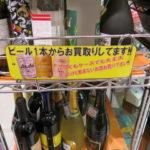 お酒の販売・買取、ビール1本からでも♪ゴールディーズ熊谷店!!