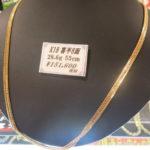 ゴールディーズ熊谷店では、金・プラチナの高価買取をしちゃいます!