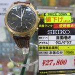 ゴールディーズ本庄店ではSEIKO セイコー アンティーク時計 27,800円で販売しております。毎週水曜日、500円以上商品が5%OFF!!腕時計買うなら値下がり水曜日!!