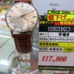 ゴールディーズ本庄店ではSEIKO セイコー 手巻き アンティーク時計17,800円で販売しております。毎週水曜日、500円以上商品が5%OFF!!腕時計買うなら値下がり水曜日!!