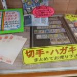 ゴールディーズ太田店では商品券、切手の買取も行っています!