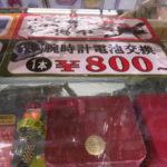 ゴールディーズ熊谷店では、時計の電池交換も行っております!