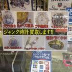 ゴールディーズ熊谷店では、ジャンクの腕時計のお買取りも致します♪
