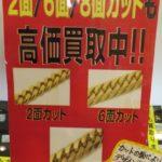 喜平ネックレス・ブレスレットを売るならゴールディーズ大泉店(カスミ大泉店内)へぜひお持ちください!喜平高く買い取ります!!