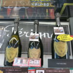 シャンパンのお買取りなら埼玉県本庄市17号沿いの買取劇場本庄店内奥のゴールディーズ本庄店へ!