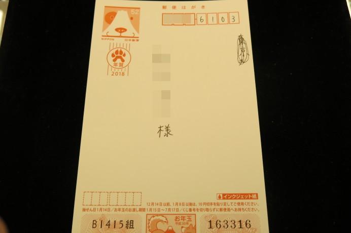 年賀状買取 書き損じの年賀状 余った年賀状買取致します