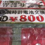 ゴールディーズ熊谷店では、店頭で電池交換可能な時計は、税抜き800円で電池交換承ります!