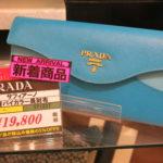 PRADA/プラダ サフィアーノ バイカラー長財布が新登場です☆CHANELやGUCCIのお財布も入荷しています♪毎週水曜日なら こちらの商品表示価格から5%OFF!!ブランド買うなら値下がり水曜日!!
