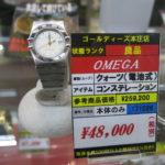 ゴールディーズ本庄店ではただいま、OMEGA オメガ コンステレーション クォーツ 48,000円で販売しております。毎週水曜日、500円以上商品が5%OFF!!腕時計買うなら値下がり水曜日!!