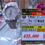 ゴールディーズ本庄店ではただいま、TAG Heuer タグホイヤー プロフェッショナル 33,000円で販売しております。毎週水曜日、500円以上商品が5%OFF!!腕時計買うなら値下がり水曜日!!