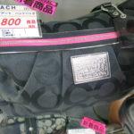 埼玉県本庄市でCOACH コーチのバッグや財布、もう使っていないブランド品の買取・販売ならお任せください!17号沿いなので上里 神川 児玉 美里 熊谷 寄居 伊勢崎 秩父 藤岡 深谷 熊谷 籠原からもアクセス簡単!