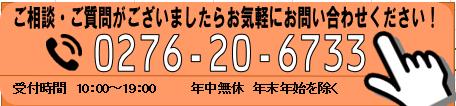 太田TELバナー