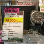 タグホイヤー/TAG Heuer フォーミュラ1 新入荷しました♪ ゴールディーズ前橋店で時計の電池交換、時計のメンテナンス引き受けます!!