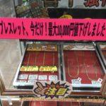 最大で1万円も値下げ?!喜平ブレスレット買うならゴールディーズ熊谷店へ!今しかありません!!