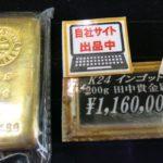 K24 田中貴金属200g インゴットプレート!!新着商品です!!