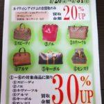 ゴールディーズ大泉店では3/20日よりルイヴィトン30%買取UPキャンペーン始まります!!