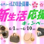4/1~4/10限定★新生活応援キャンペーンのお知らせです!
