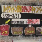 ゴールディーズ大泉店ではルイヴィトン買取20%UPキャンペーンを行っております!3/31まで☆