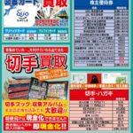 ゴールディーズ熊谷店では、切手やハガキ買取ます!書き損じハガキや使わなかった昔の年賀状、バラバラの切手一枚でもOKです!