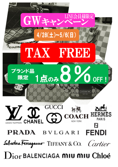 ゴールデンウィーク ブランド8%OFF TAX FREE ブランド割引キャンペーン 4/28~5/6まで開催中!!