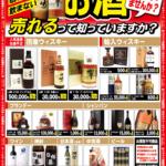 チラシの掲載がありました!!古いお酒、眠っているお酒、飲まないお酒、ご自宅にあるそのお酒、売れるって知ってましたか??