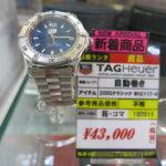 ゴールディーズ本庄店より新着時計情報!タグホイヤー 2000クラシック 自動巻きが入荷しました!