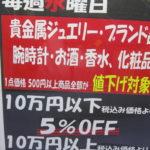 「毎週水曜日 500円以上の商品 割引セール しています!!」