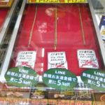 ゴールディーズ熊谷店からLINEお友達追加でのキャンペーンについてのお知らせです!